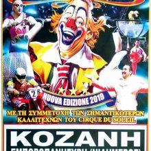 To Circo Medrano στην Κοζάνη από 11 έως και 15 Απριλίου
