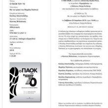 «Ο ΠΑΟΚ του '70. Με τον φακό του Μιχάλη Παππού»: Η παρουσίαση του βιβλίου στην Κοζάνη, το Σάββατο 20 Απριλίου