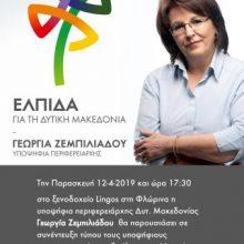 Παρουσίαση υποψηφίων της Π.Ε. Φλώρινας, του Συνδυασμού «Ελπίδα» της Γεωργίας Ζεμπιλιάδου, την Παρασκευή 12 Απριλίου