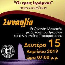 O Σύλλογος Ιεροψαλτών Ν. Κοζάνης, στα Γρεβενά, την Δευτέρα 15 Απριλίου, για συναυλία Βυζαντινής Μουσικής με ύμνους του Τριωδίου και της Μεγάλης Τεσσαρακοστής