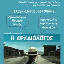 Εφορεία Αρχαιοτήτων Κοζάνης: Προβολή του αρχαιολογικού ντοκιμαντέρ του βραβευμένου σκηνοθέτη Κίμωνα Τσακίρη «Η Αρχαιολόγος»,  την Παρασκευή 19 Απριλίου