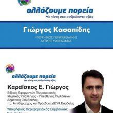Aνοιχτή επιστολή και βιογραφικό υποψήφιου περιφερειακού συμβούλου ΠΕ Κοζάνης Γιώργου Καραΐσκου, με το συνδυασμό του Κασαπίδη Γιώργου «Αλλάζουμε Πορεία»