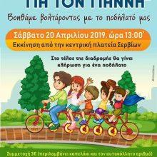 Σέρβια»: «Όλοι μαζί για τον Γιάννη¨ το Σάββατο 20 Απριλίου