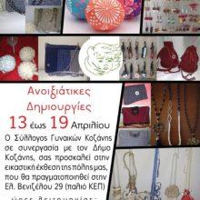 Ανοιξιάτικες δημιουργίες 13 έως 19 Απριλίου από το Σύλλογο Γυναικών Κοζάνης