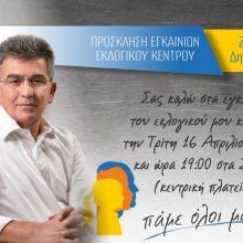 Εγκαίνια του εκλογικού κέντρου του υποψήφιου Δημάρχου Σερβίων, Ζάκη Δημήτρη, την Τρίτη 16 Απριλίου