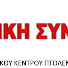 Ανακοίνωση «Αγωνιστικής Συνεργασίας»  Εργατικού Κέντρου Πτολεμαΐδας