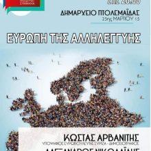 Πτολεμαίδα:  Πολιτική εκδήλωση του ΣΥΡΙΖΑ, με θέμα «Ευρώπη της Αλληλεγγύης» την Τετάρτη 17/4 στο δημαρχείο του Δήμου Εορδαίας