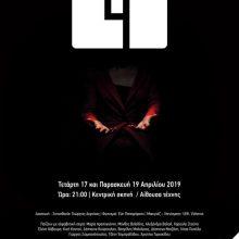 Ο Γ΄ κύκλος του Δη.Πε.Θεάτρου Κοζάνης παρουσιάζει την παράσταση: 4, την Τετάρτη 17 και Παρασκευή 19 Απριλίου