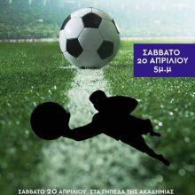 Ακαδημία Ηρακλής Πτολεμαΐδας: Ποδοσφαιρικός αγώνας για τον Λάζαρο το Σάββατο 20 Απριλίου