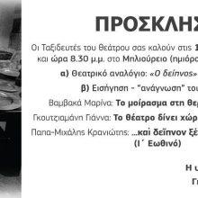 «Ταξιδευτές του Θεάτρου»: Θεατρικό αναλόγιο «Ο δείπνος» Ι. Καμπανέλλη, τη Δευτέρα 15 και την Τρίτη 16 Απριλίου