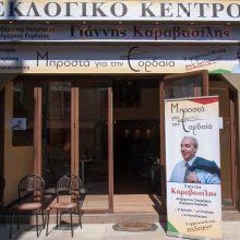 Ξεκίνησε τη λειτουργία του το εκλογικό κέντρο του συνδυασμού «Μπροστά για την Εορδαία» του υποψηφίου δημάρχου Εορδαίας Γ. Καραβασίλη
