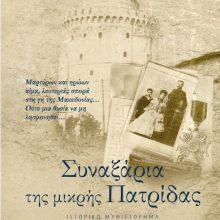 Παρουσίαση του βιβλίου «Συναξάρια της μικρής πατρίδας» του Θοδωρή Παπαθεοδώρου, στο Public Κοζάνης, την Τετάρτη 17 Απριλίου