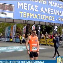 kozan.gr: Πρώτος τερμάτισε στον 14ο Διεθνή Μαραθώνιο «Μέγας Αλέξανδρος», των 42 χιλιομέτρων, ο Μιχάλης Παρμάκης, από την Χαραυγή Κοζάνης – Το μήνυμά του για τη Μακεδονία (Bίντεο)