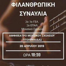 Φιλανθρωπική συναυλία στο Μουσικό Σχολείο Πτολεμαΐδας το Σάββατο 20 Απριλίου