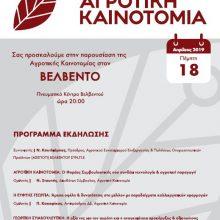 Ημερίδα  παρουσίασης «Αγροτική Καινοτομία», την Πέμπτη 18 Απριλίου, στο Βελβεντό