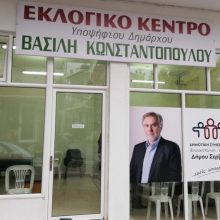 Ξεκίνησε η λειτουργία του εκλογικού κέντρου του συνδυασμού Δημοτική Συνεργασία Δήμου Σερβίων – υποψήφιος δήμαρχος Βασίλης Κωνσταντόπουλος