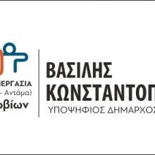 Ανακοίνωση υποψηφιοτήτων του συνδυασμού Δημοτική Συνεργασία Δήμου Σερβίων – υποψήφιος δήμαρχος Σερβίων Βασίλης Κωνσταντόπουλος