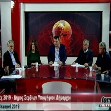 kozan.gr: Τις απόψεις τους για την ανεξαρτητοποίηση του Βελβεντού, τη σημερινή κατάσταση του Δήμου Σερβίων – Βελβεντού κι άλλα πολλά θέματα ανέπτυξαν κατά τη διάρκεια τηλεοπτικής συζήτησης στο Westchannel, οι υποψήφιοι δήμαρχοι Σερβίων (Bίντεο)