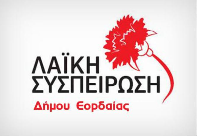 Ανακοίνωση της Λαϊκής Συσπείρωσης Εορδαίας για τις Παιδικές Χαρές