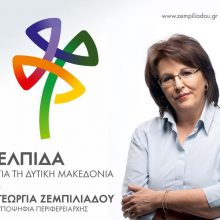 "Eλπίδα (Γ. Ζεμπιλιάδου): ""Η επόμενη μέρα θα 'ναι μια μέρα ΕΛΠΙΔΑΣ και αισιοδοξίας"""