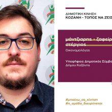 Παρατηρητήριο Στατιστικών Μεγεθών του Δήμου Κοζάνης (Του Μάντζιαρη-Ζαφείρη Στέργιου*)