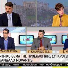 """Γιάννης Θεοφύλακτος στην ΕΡΤ για Novartis:""""Θα ζητήσει συγγνώμη ο κ. Μητσοτάκης που ήθελε να μπούνε στο αρχείο όλοι οι φάκελοι;""""."""