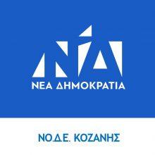Ν.Ο.Δ.Ε. Κοζάνης: Ευχαριστίες στους πολίτες και συγχαρητήρια στους εκλεγέντες βουλευτές, μετά από το νικηφόρο αποτέλεσμα της Ν.Δ.