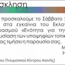 Εγκαίνια του εκλογικού κέντρου του συνδυασμού «Ενότητα για την Αιανή», το Σάββατο 20 Απριλίου