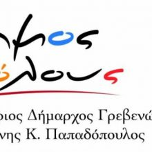 «Δήμος Για Όλους», Γιάννης Κ. Παπαδοπουλος,  Υποψ. Δήμαρχος Γρεβενών: Αυτό είναι το πρόγραμμα μας και οι δεσμεύσεις μας απέναντι στους πολίτες του Δήμου Γρεβενών