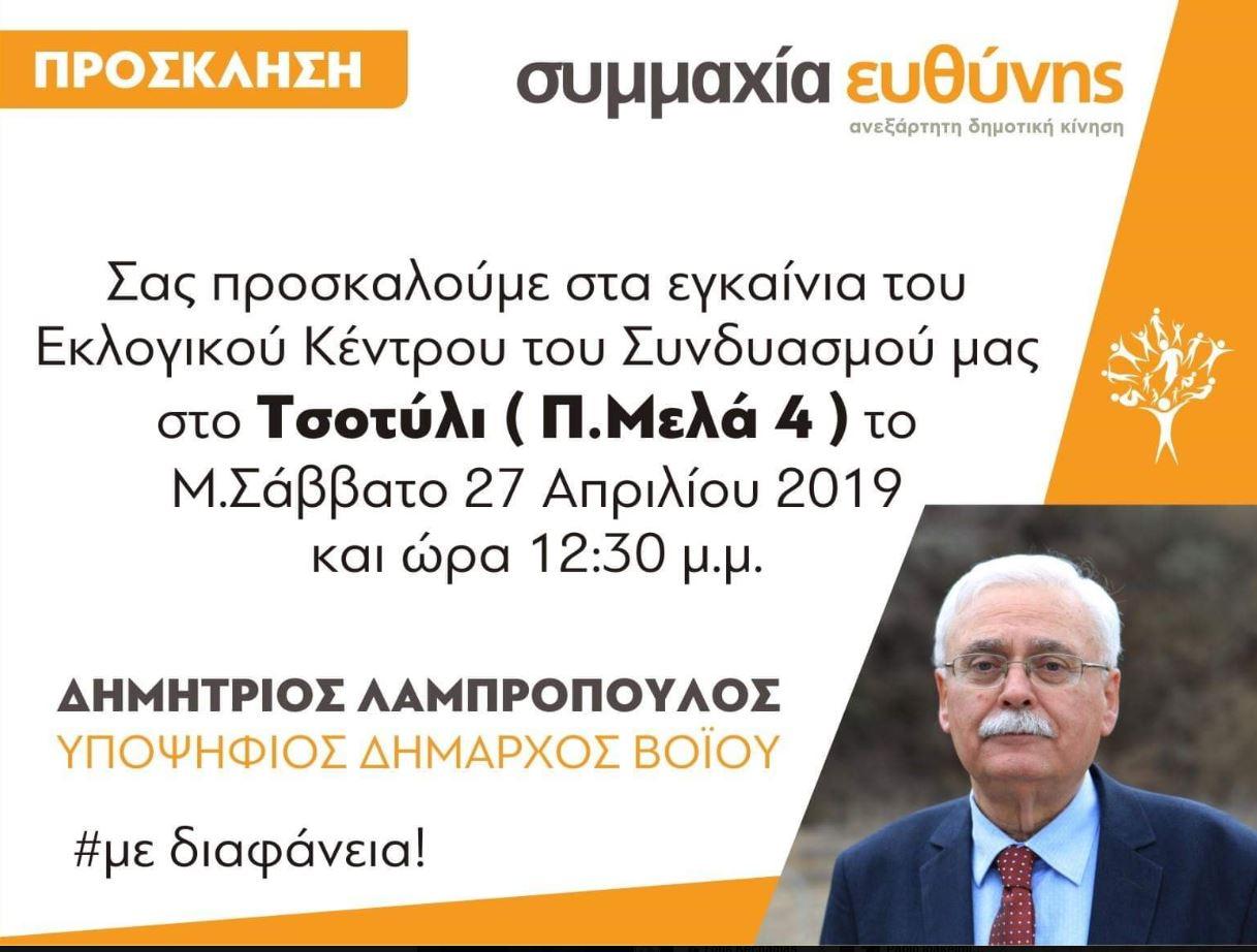 Tο Μ. Σάββατο, 27 Απριλίου, τα εγκαίνια του εκλογικού κέντρου του συνδυασμού «Συμμαχία Ευθύνης», του Δημήτρη Λαμπρόπουλου, στο Τσοτύλι