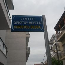 Λ. Τσικριτζής: Από χθες έχουμε και οδό Μπέσσα στην Κοζάνη!