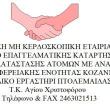H η νέα διεύθυνση του Ειδικού Εργαστηρίου Πτολεμαίδας, είναι στην Τ.Κ. Αγίου Χριστοφόρου του Δήμου Εορδαίας.