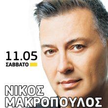 Ο Νίκος Μακρόπουλος live στο opening του «ΚΥΚΛΟΝ» by Kοσμοκίνηση, στην Κοζάνη, το Σάββατο 11 Μαΐου