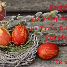Μορφωτικός Σύλλογος Αλωνακίων Κοζάνης: Tη Δευτέρα του Πάσχα o καθιερωμένος διαγωνισμός τσουγκρίσματος αυγών