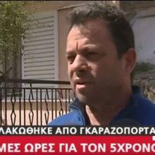 To σημερινό ρεπορτάζ του Alpha, στο κεντρικό δελτίο ειδήσεων, για τον 5χρονο από την Κοζάνη που καταπλακώθηκε από γκαραζόπορτα στο Φάληρο – Κρίσιμη αλλά σταθερή η κατάστασή του
