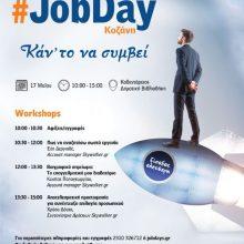 Δήμος Κοζάνης σε συνεργασία με το Skywalker.gr διοργανώνει τη δράση #JobDay Κοζάνη