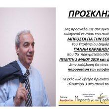 """Την Πέμπτη 2 Μαΐου και ώρα 19:30 τα εγκαίνια του εκλογικού κέντρου του συνδυασμού """"Μπροστά για την Εορδαία"""" με υποψήφιο δήμαρχο τον Γιάννη Καραβασίλη"""