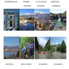 Ανοιχτή Επιστολή 6β – Προτάσεις για την ανάπτυξη της Δυτικής Μακεδονίας (Γράφουν Θωμάς Γκατζόφλιας & Φωτεινή Χατζάρα)
