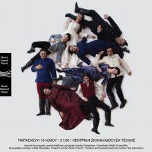 Εθνική Λυρική Σκηνή σε Συνεργασία με το ΔΗ.ΠΕ.Θέατρο Κοζάνης παρουσιάζει την όπερα του Μότσαρτ «Η Μεγαλοψυχία του Τίτου»,  για μία μόνο παράσταση, στις10 Μαΐου, στην Αίθουσα Τέχνης/Κεντρική Σκηνή του Δη.Πε.Θεάτρου Κοζάνης στις 21:00.