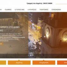 Ξεκίνησε η πιλοτική λειτουργία της αναβαθμισμένης έκδοσης της Επίσημης Διαδικτυακής Πύλης του Δήμου Κοζάνης