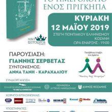 Παρουσίαση του βιβλίου του Ερωτόκριτου Κυμιωνή «Το ημερολόγιο ενός πρίγκιπα» την Κυριακή 12 Μαΐου,  στη Στέγη Ποντιακού Πολιτισμού Κοζάνης