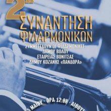 2η Συνάντηση Φιλαρμονικών, την Κυριακή 5 Μαΐου, στην Αίθουσα Τέχνης του Δήμου Κοζάνης