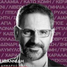 kozan.gr: Ο Λευτέρης Ιωαννίδης στο δεύτερο γύρο με 14 ψήφους διαφορά από τον Κ. Μιχαηλίδη, που έμεινε τελικά στην 3η θέση – Ολοκληρώθηκε η ενσωμάτωση όλων των εκλογικών τμημάτων στο Δήμο Κοζάνης, σε 146 από 146 εκλ. τμήματα