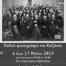 ΚΛΙΚ ΣΤΗΝ ΙΣΤΟΡΙΑ – Παλιοί Φωτογράφοι της Κοζάνης: Έκθεση στη Βιβλιοθήκη φωτογραφιών από το 1891 έως το 1970!