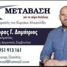 Δήλωση υποψηφιότητας Δημήτρη Μάστορα με το συνδυασμό «Μετάβαση για το Δήμο Κοζάνης»