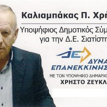 Ο Χρήστος Καλιαμπάκας υποψήφιος με τον Χρήστο Ζευκλή