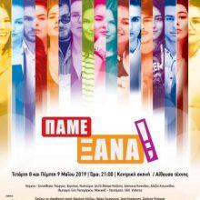 Το «Θεατρικό Τμήμα Φοιτητών» του Δη.Πε.Θεάτρου Κοζάνης παρουσιάζει την κωμωδία«Πάμε Ξανά;», Τετάρτη 8 & Πέμπτη 9 Μαϊου