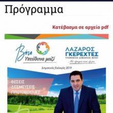 Σε λειτουργία η επίσημη ιστοσελίδα του συνδυασμού «Βόιο- Υπεύθυνα Μαζί»  – www.ypeythinamazi.gr
