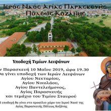 Ιερός Ναός Αγίας Παρασκευής Κοζάνης: Υποδοχή ιερών Λειψάνων, την Παρασκευή 10 Μαϊου