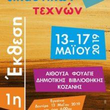 Εγκαίνια της έκθεσης εικαστικών τεχνών, τη Δευτέρα 13 Μαΐου, στο φουαγιέ της νέας Δημοτικής Βιβλιοθήκης Κοζάνης